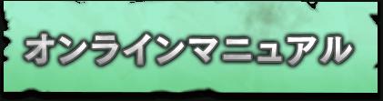 絶体絶命都市4Plus ゲームマニュアル