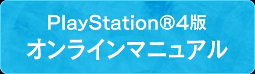 絶体絶命都市4Plus PS4版ゲームマニュアル