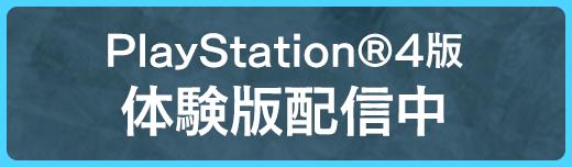 絶体絶命都市4Plus PS4版 体験版配信中