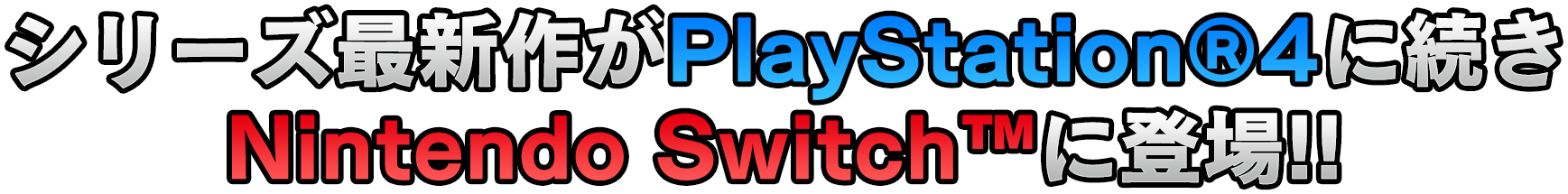 シリーズ最新作がPlayStation®4に続きNitendo Switch™に登場!!