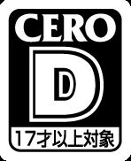 CERO D(17才以上対象)