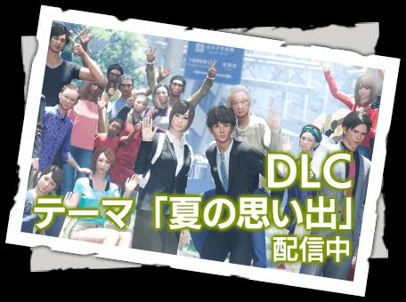 DLCテーマ「夏の思い出」 配信中