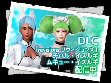 DLC「revisions リヴィジョンズ」ムキュー・イスルギ / チハル・イスルギ コスチューム 配信中