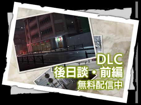 DLC「後日談・前編」 配信中