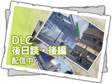 DLC「後日談・後編」 配信中