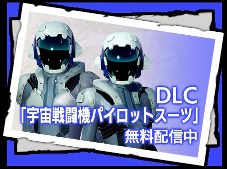 DLC「宇宙戦闘機パイロットスーツ」 無料配信中