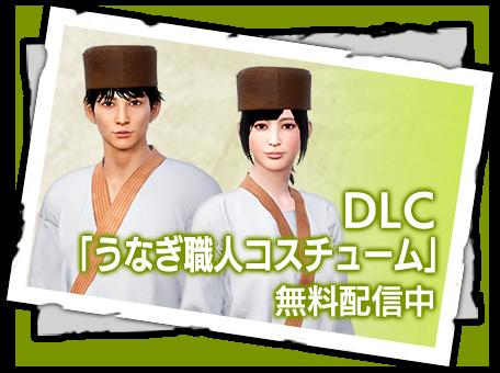 DLC「うなぎ職人コスチューム」 無料配信中