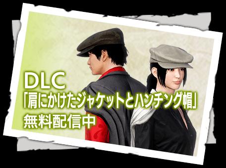 DLC「肩にかけたジャケットとハンチング帽」 配信中