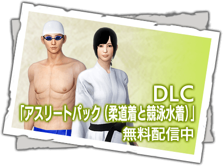 DLC「アスリートセットパック」配信中
