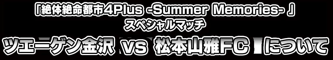「絶体絶命都市4Plus -Summer Memories-」スペシャルマッチ ツエーゲン金沢VS松本山雅FCについて
