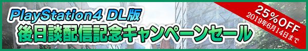 「絶体絶命都市4Plus -Summer Memories-」ダウンロード版値下げキャンペーン
