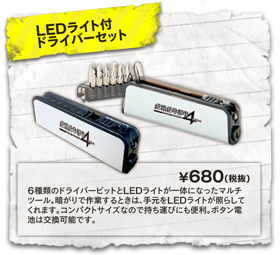 【LEDライト付きドライバーセット】6種類のドライバービットとLEDライトが一体になったマルチツール。