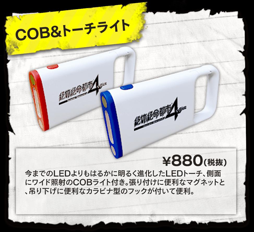 【COB&トーチライト】今までのLEDよりもはるかに明るく進化したLEDトーチ、側面にワイド照射のCOBライト付き