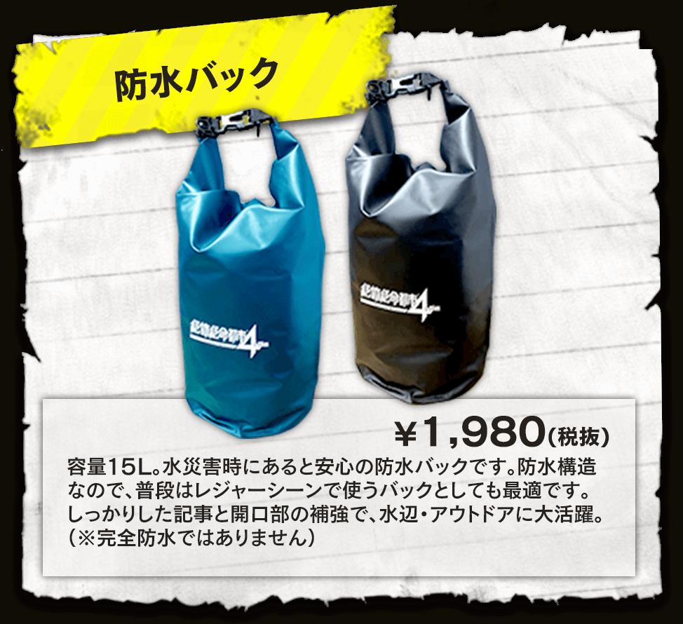 【防水バッグ】容量15L。水災害時にあると安心の防水バッグです。
