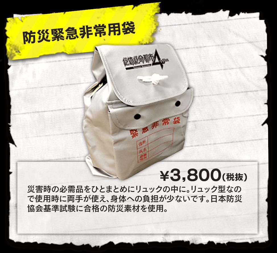 【防災緊急非常用袋】災害時の必需品をひとまとめにリュックの中に。日本防災協会基準試験に合格の防災素材を使用。