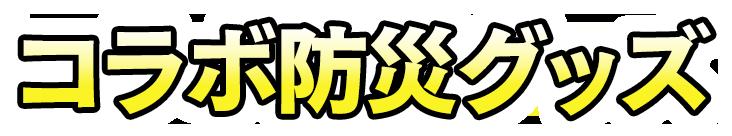 コラボ防災グッズ