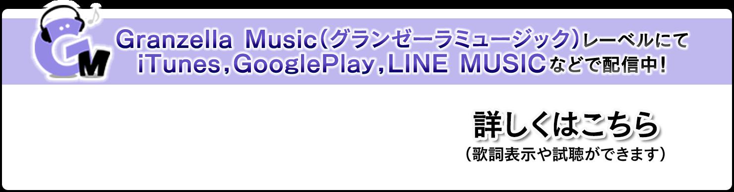 Granzella Music(グランゼーラミュージック)レーベルにてiTunes,GooglePlay,LINE MUSICなどで配信中!