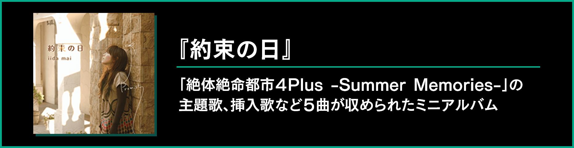 『約束の日』:「絶体絶命都市4Plus -Summer Memories-」の主題歌、挿入歌など5曲が収められたミニアルバム