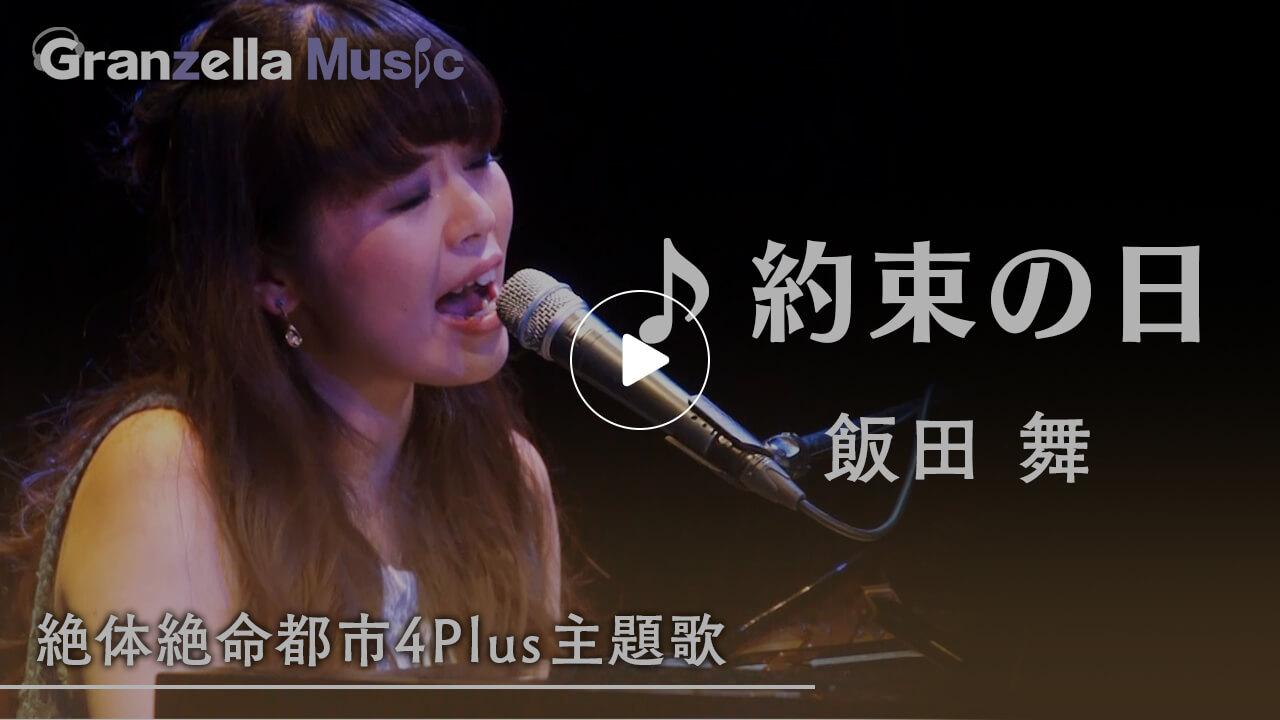 飯田舞『約束の日』絶体絶命都市4Plus主題歌Official Music Video