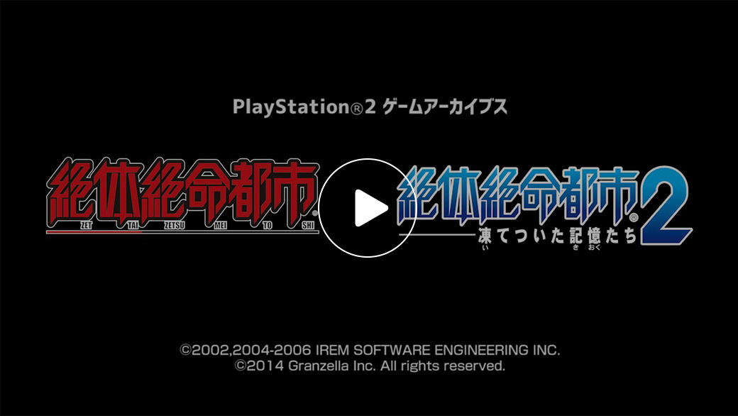 PV 絶体絶命都市1・2 PS2ゲームアーカイブス