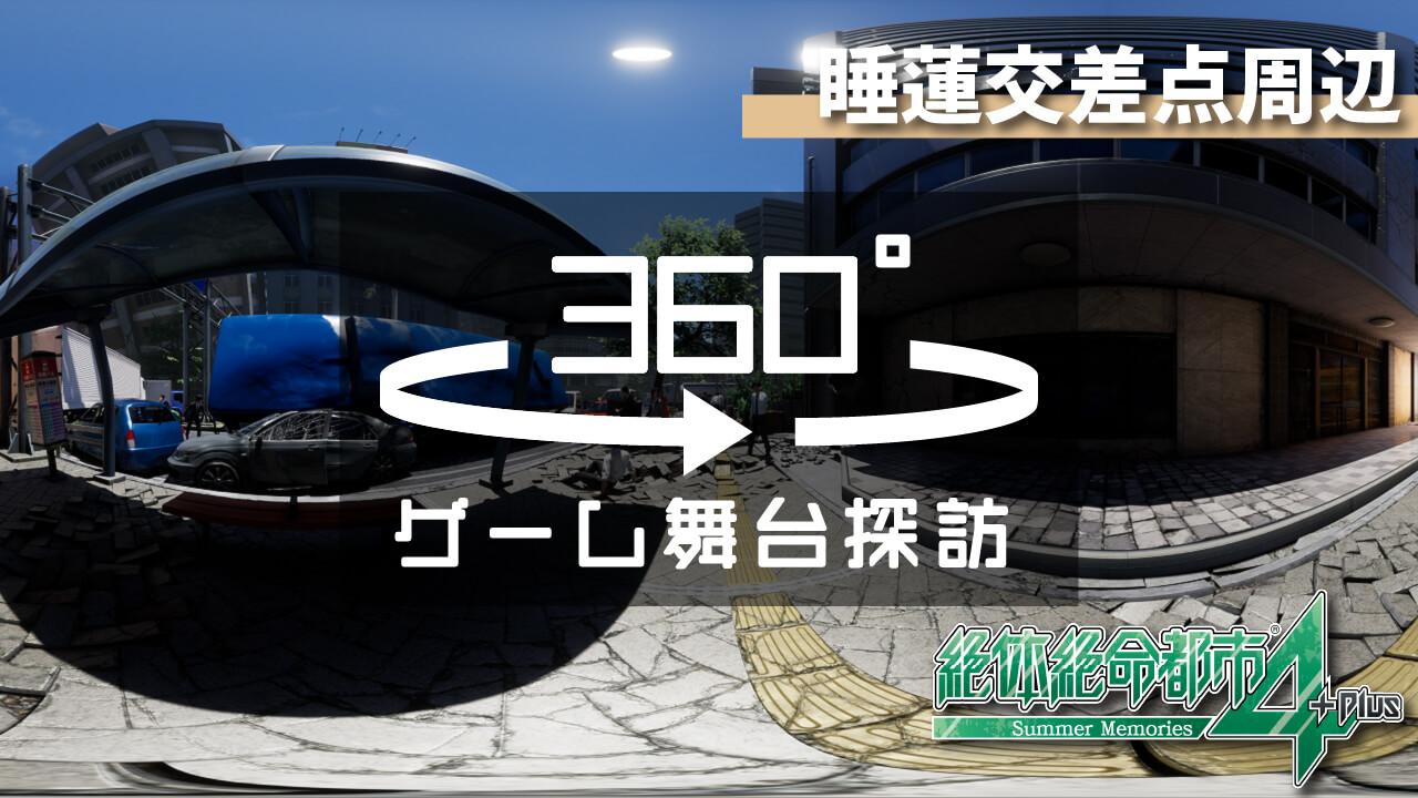 360°VR「睡蓮交差点周辺」