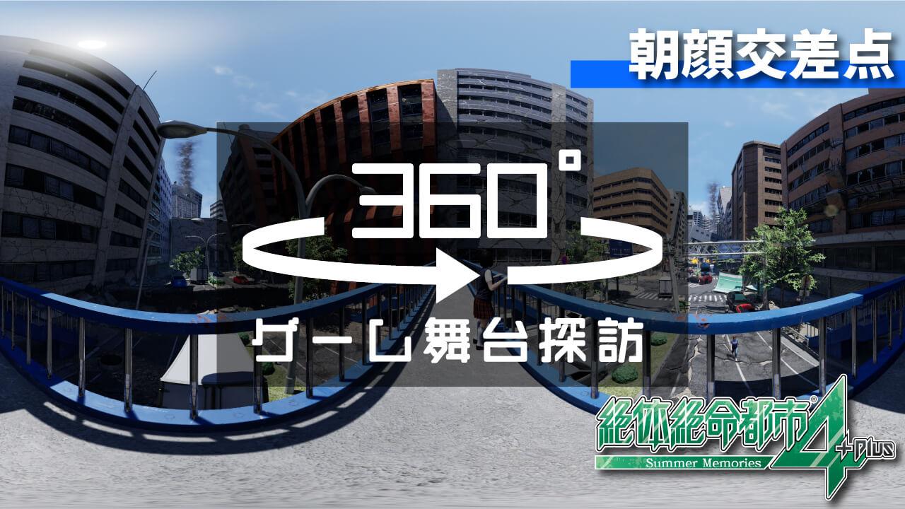 360°VR「朝顔交差点」