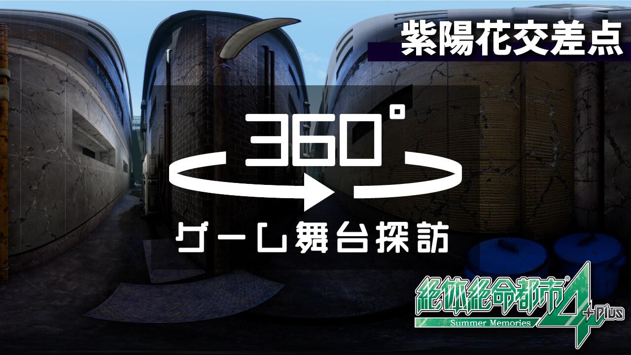 360°VR「紫陽花交差点」