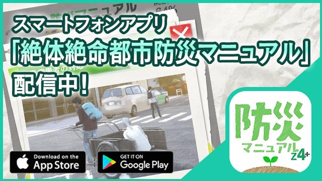 スマートフォンアプリ「絶体絶命都市防災マニュアル」