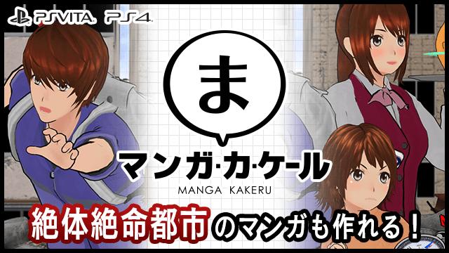 ゲームソフト「マンガ・カ・ケール」で絶体絶命都市のマンガが作れる!