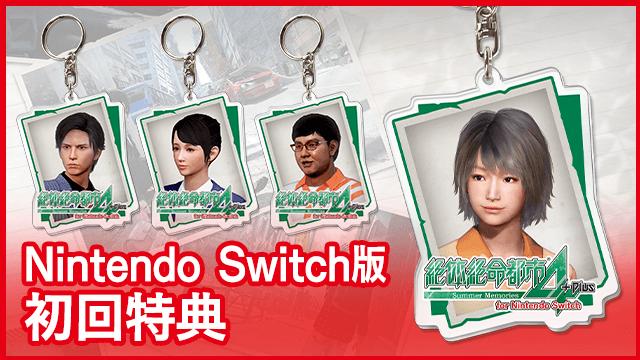 Nintendo Switch版初回特典