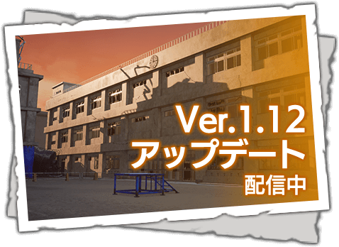 Ver.1.12アップデート情報