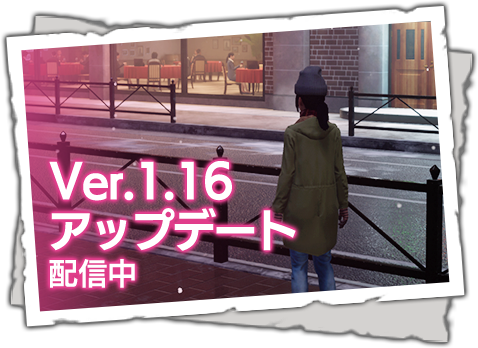 Ver.1.16アップデート情報