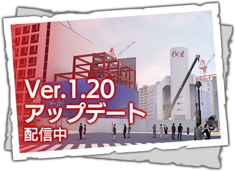 Ver.1.20アップデート情報