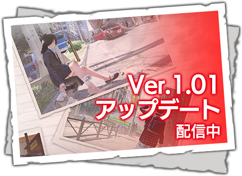 Ver.1.01アップデート情報